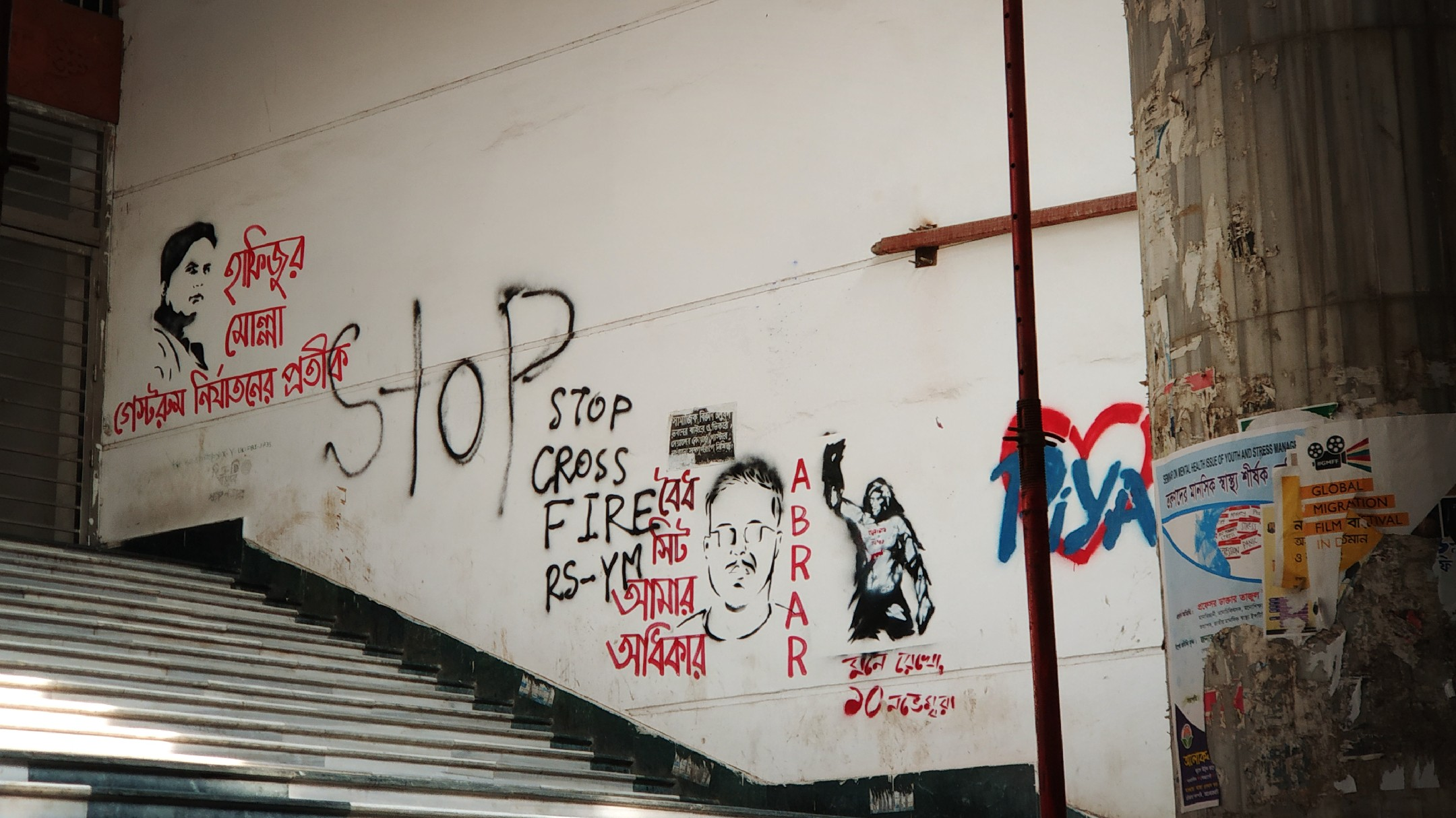 Graffiti on Dhaka University academic building in remembrance of the murder of student Abarar Fahad