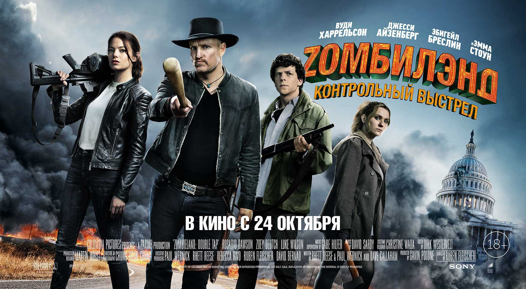 the movie 2019 comedy New Horror Action Comedy Movies Zombieland Double Tap