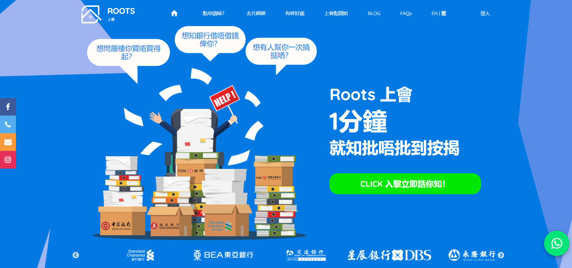 hkroots 金融科技 按揭比較 初創 startup hk roots