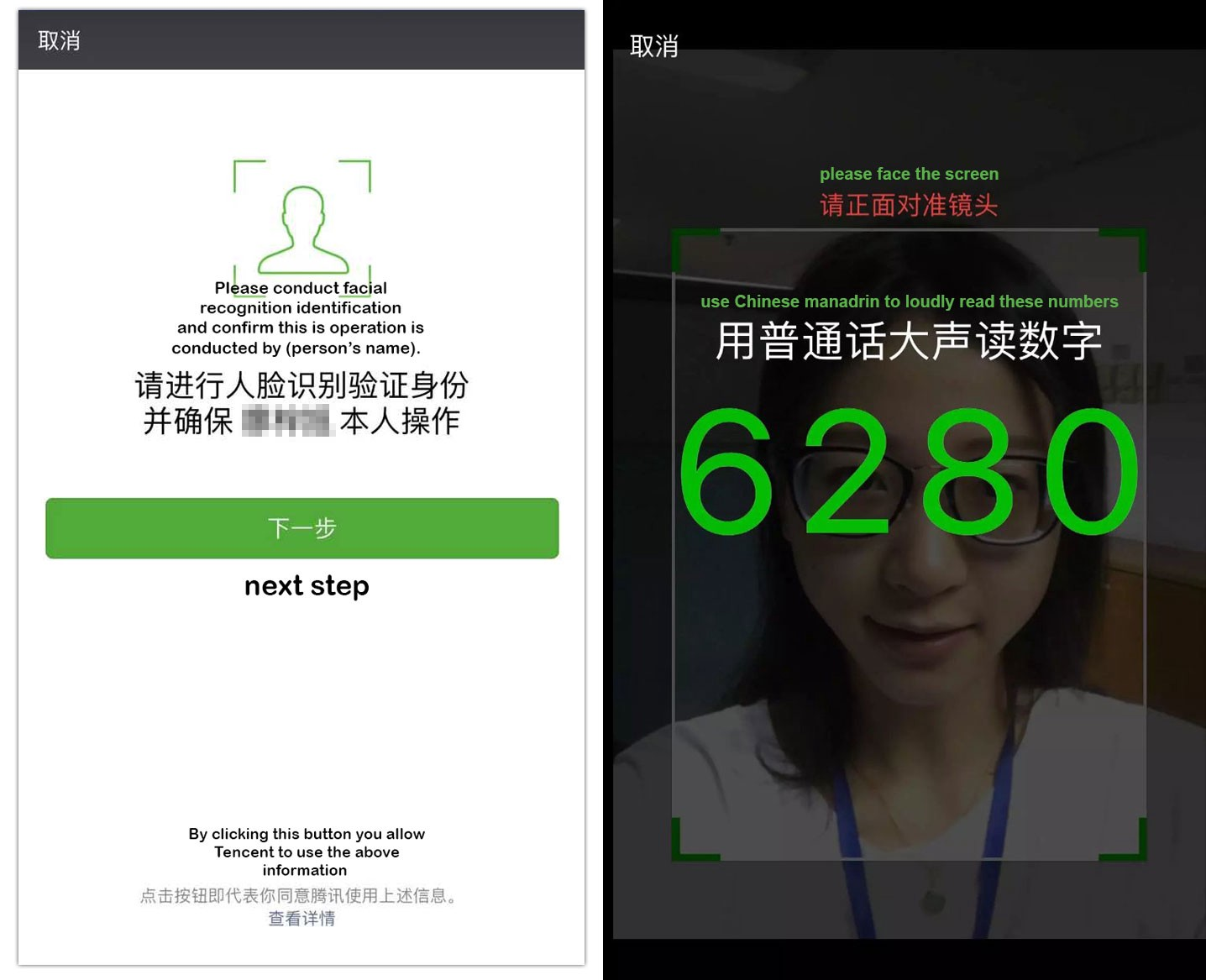WeChat to launch Facial Recognition Soon - Michael K