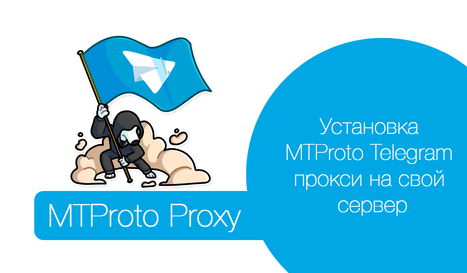 MTProxy Telegram» — как установить? - Leon Ishimov - Medium