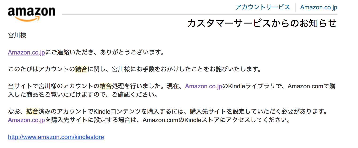 Linked accounts on Amazon - Tatsuhiko Miyagawa's Blog