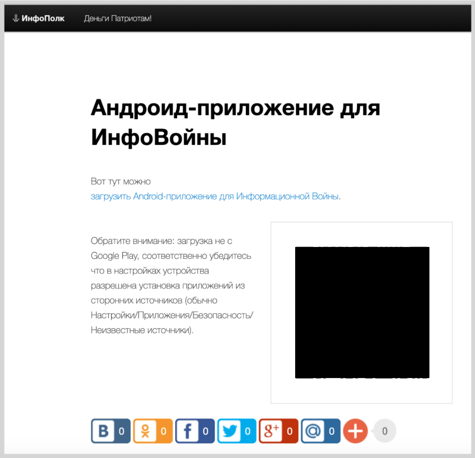 """Russian """"Info-War"""" Pages Removed - DFRLab - Medium"""