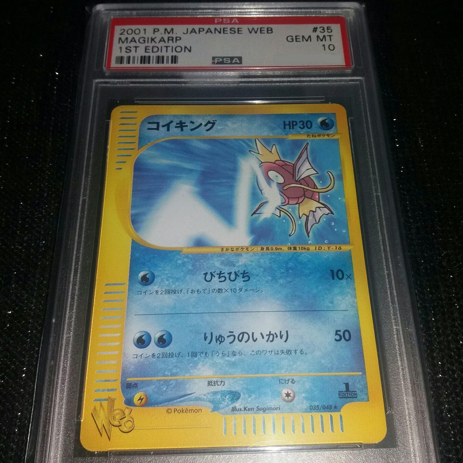 10 Rare Pokemon Cards on Snupps. The Pokemon trading game was first… | by  Snupps | Snupps Blog | Medium