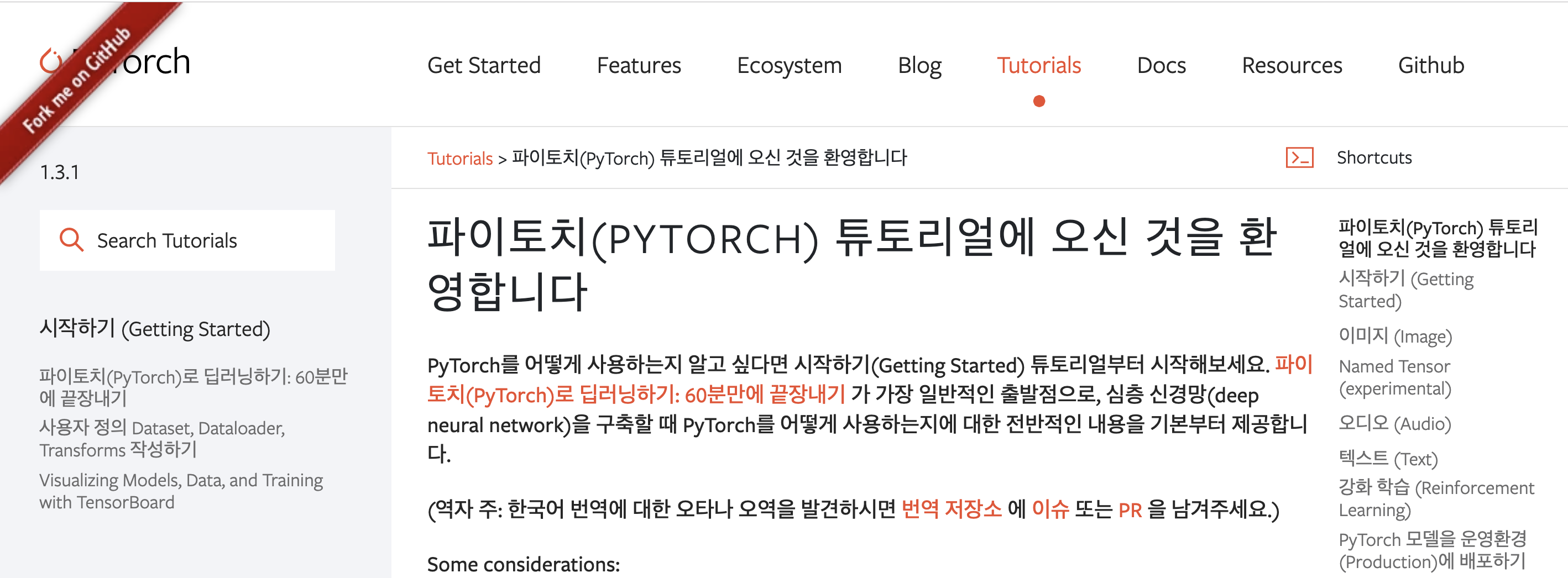 Pytorch Tutorials Now In Korean Pytorch Has Grown Rapidly In The Last By Pytorch Pytorch Medium