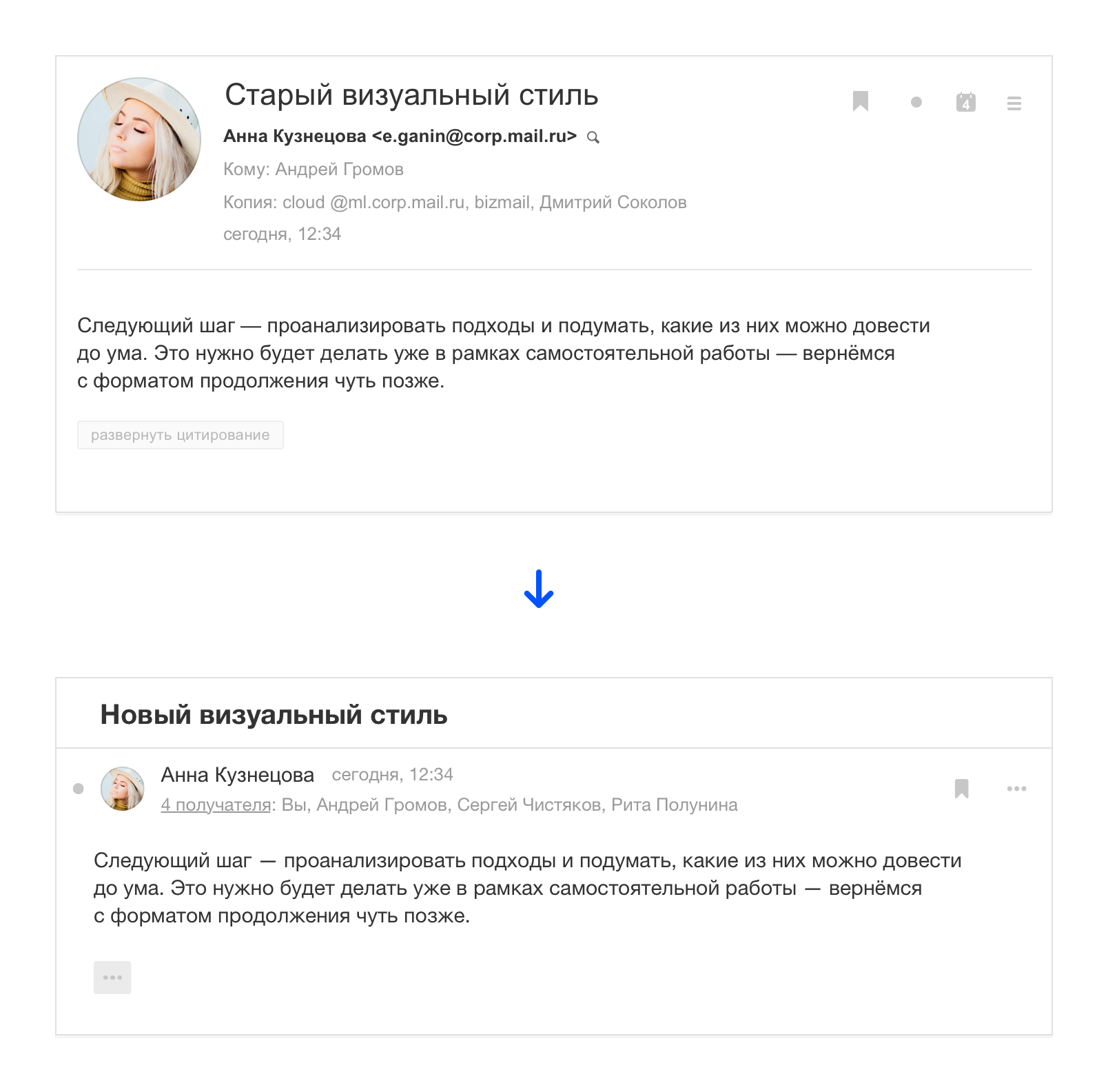 Mail ru email client redesign and what the octopus is doing