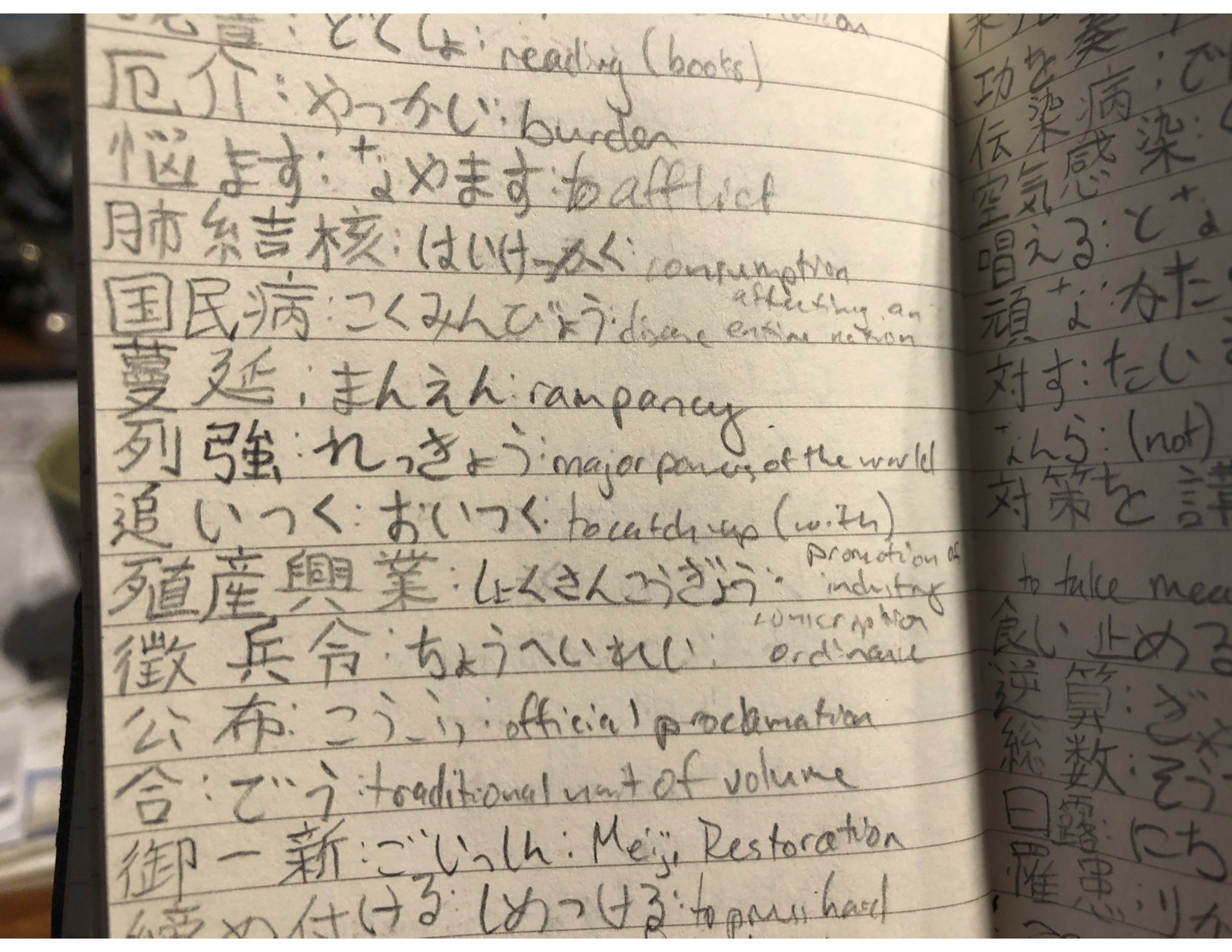 notebook with sloppy kanji, hiragana, and English for each vocabulary word in pencil