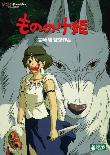 Princess Mononoke Why San And Ashitaka Don T Live Together By