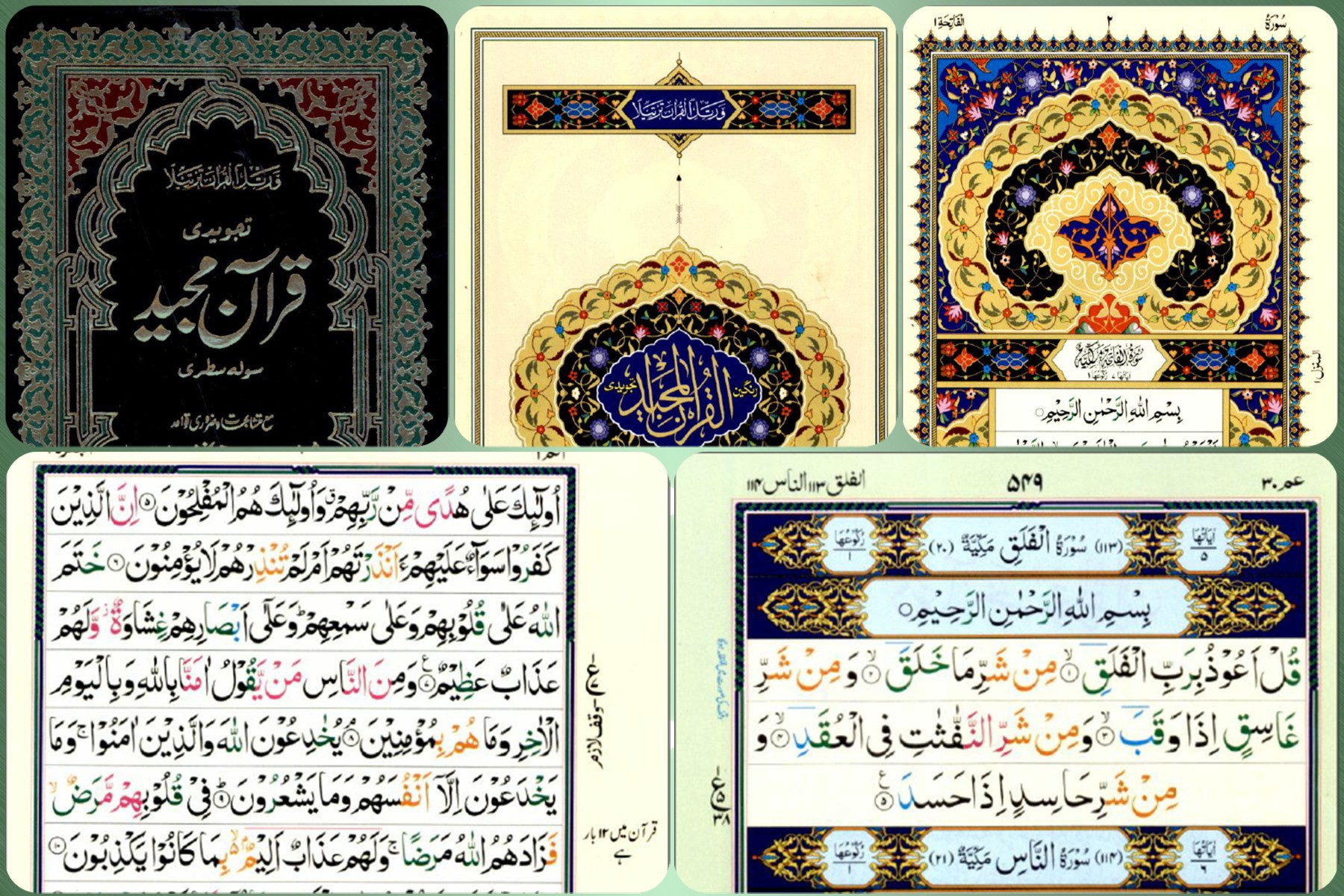 Download] Holy Quran Indo-Pak Style 16 Lines Colored With