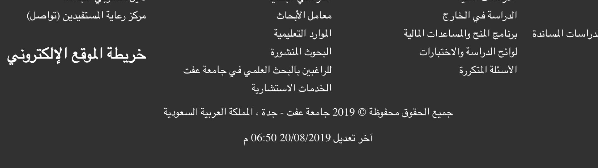 "A footer of a website showing the copyright information at the bottom in Arabic but ""2019"" is still in English."