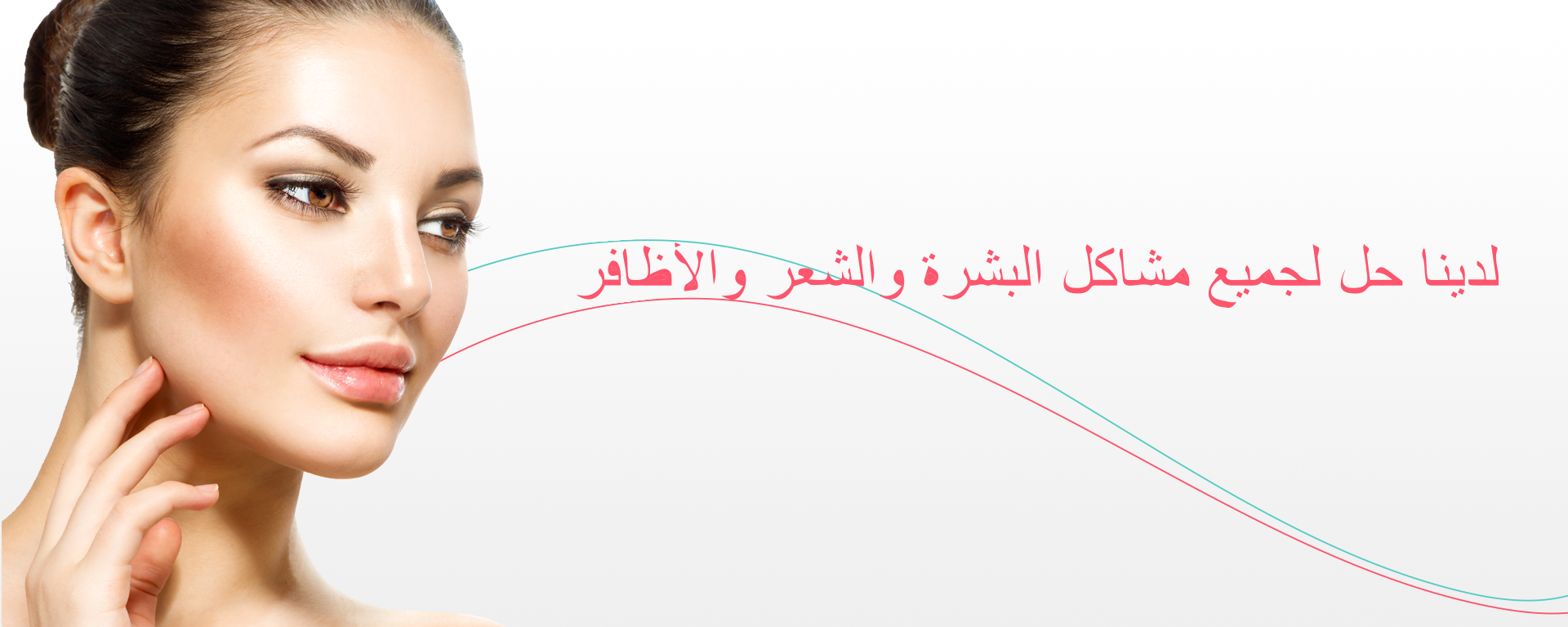 Skin Specialist In Uae Https Cosmo Laser Com Dermatologists By Imtell Brand Consultants Medium