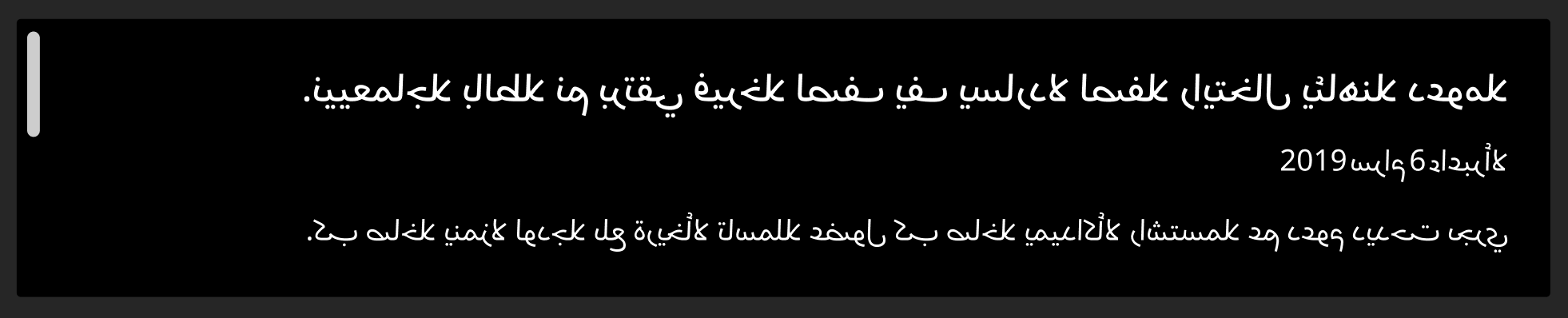 A text box with Arabic writing. The scroll bar for the text box is placed on the left.