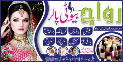 Riwaj Beauty Parlour Banner Design Psd And Cdr File Free Download Inqalabgraphics By Inqalab Graphic Medium
