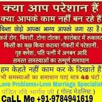 91–9784941619 Maran Mantra That can Kill Your Enemy in Just one Day