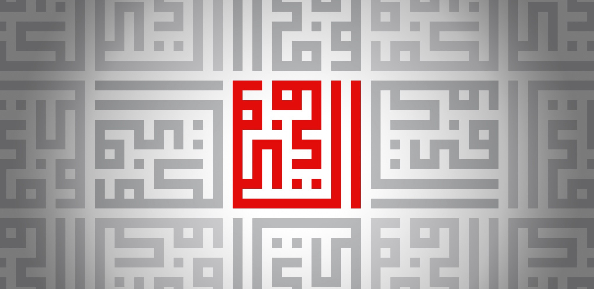 Get To Know The Kufic Script - Eric B - Medium