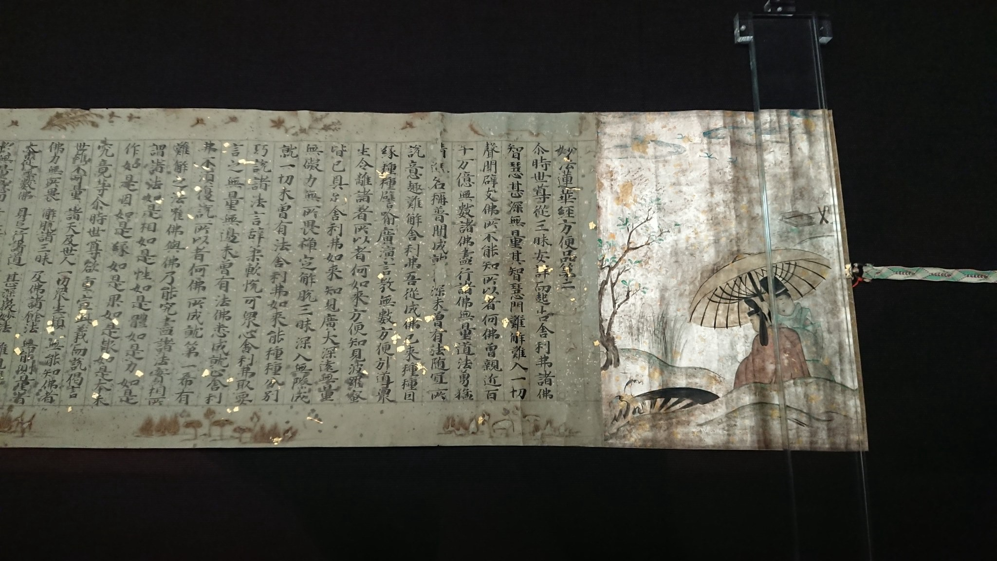 A beautiful old scroll depicting a sample from the Lotus Sutra. The paper is flecked here and there with gold.