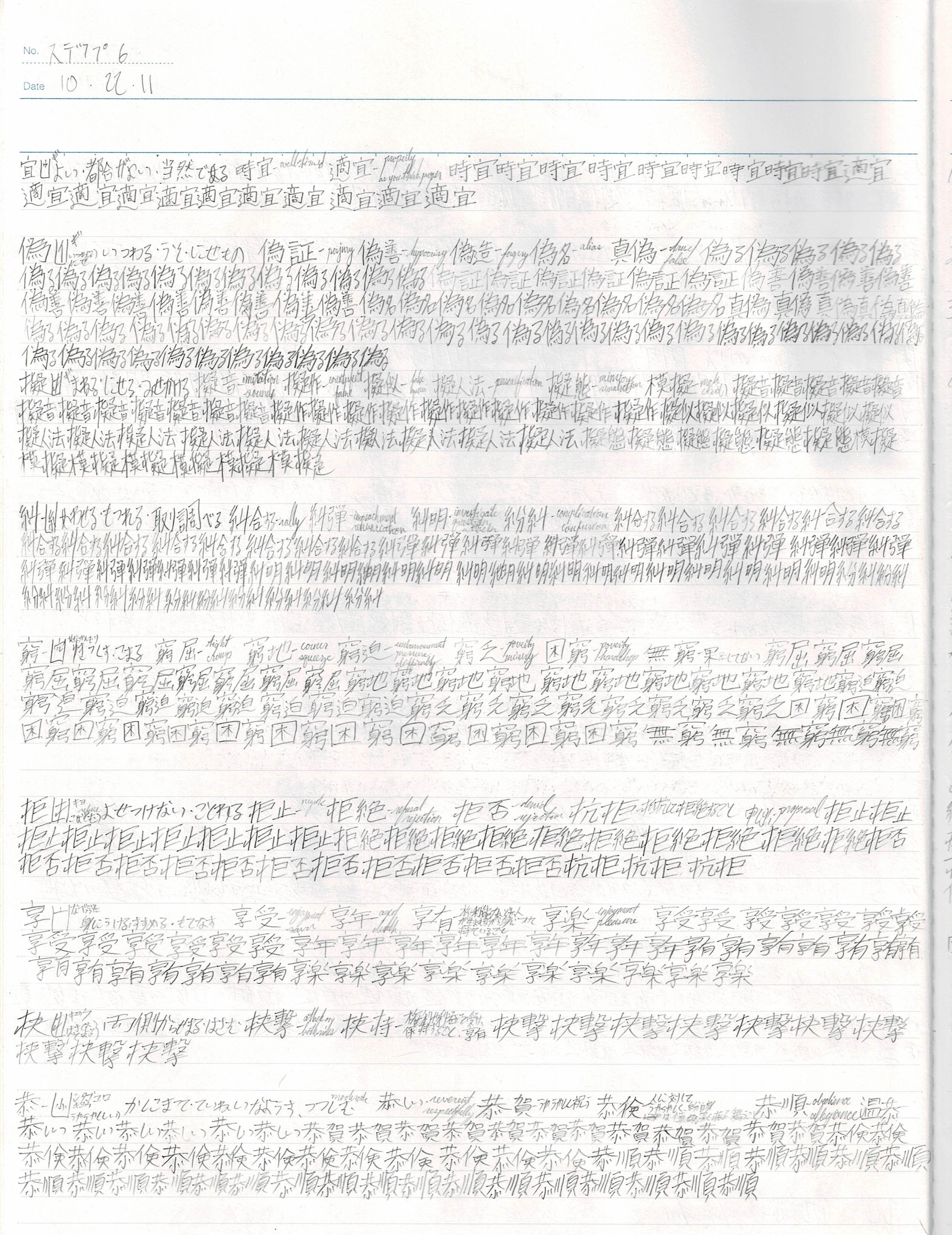 A page from the author's personal notebook where Chinese characters are written out in pencil multiple times.