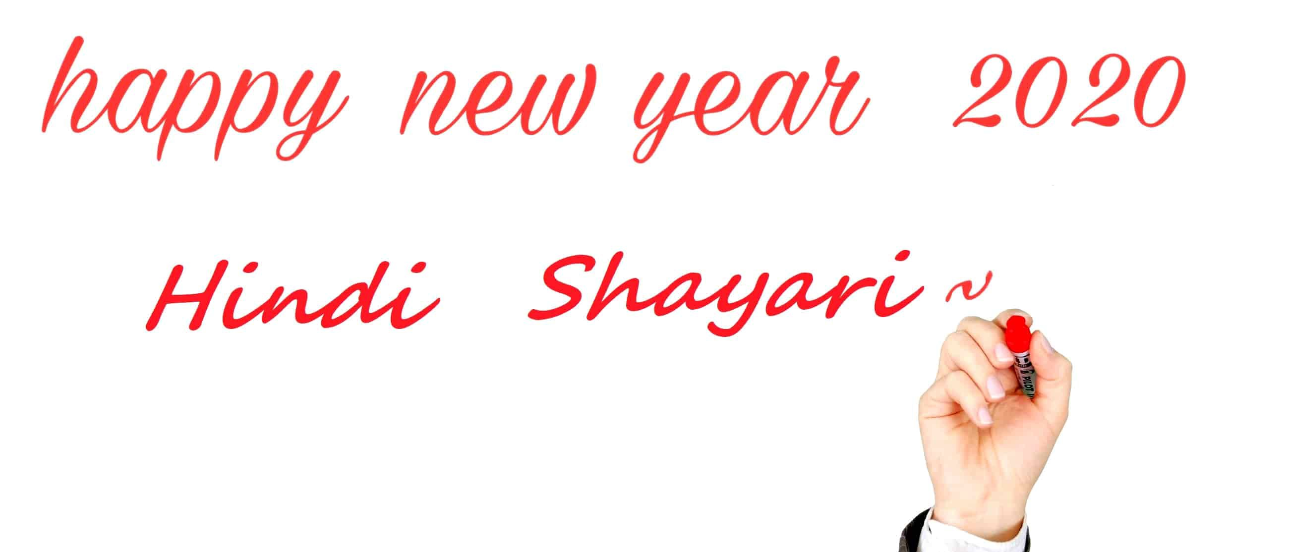 Happy New Year Hindi Shayari Happy New Year 2020 Shayari