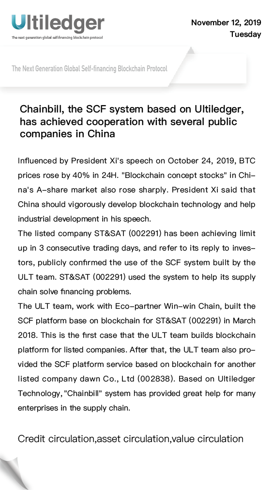 Chainbill, the SCF system based on Ultiledger, has achieved cooperation with several public…