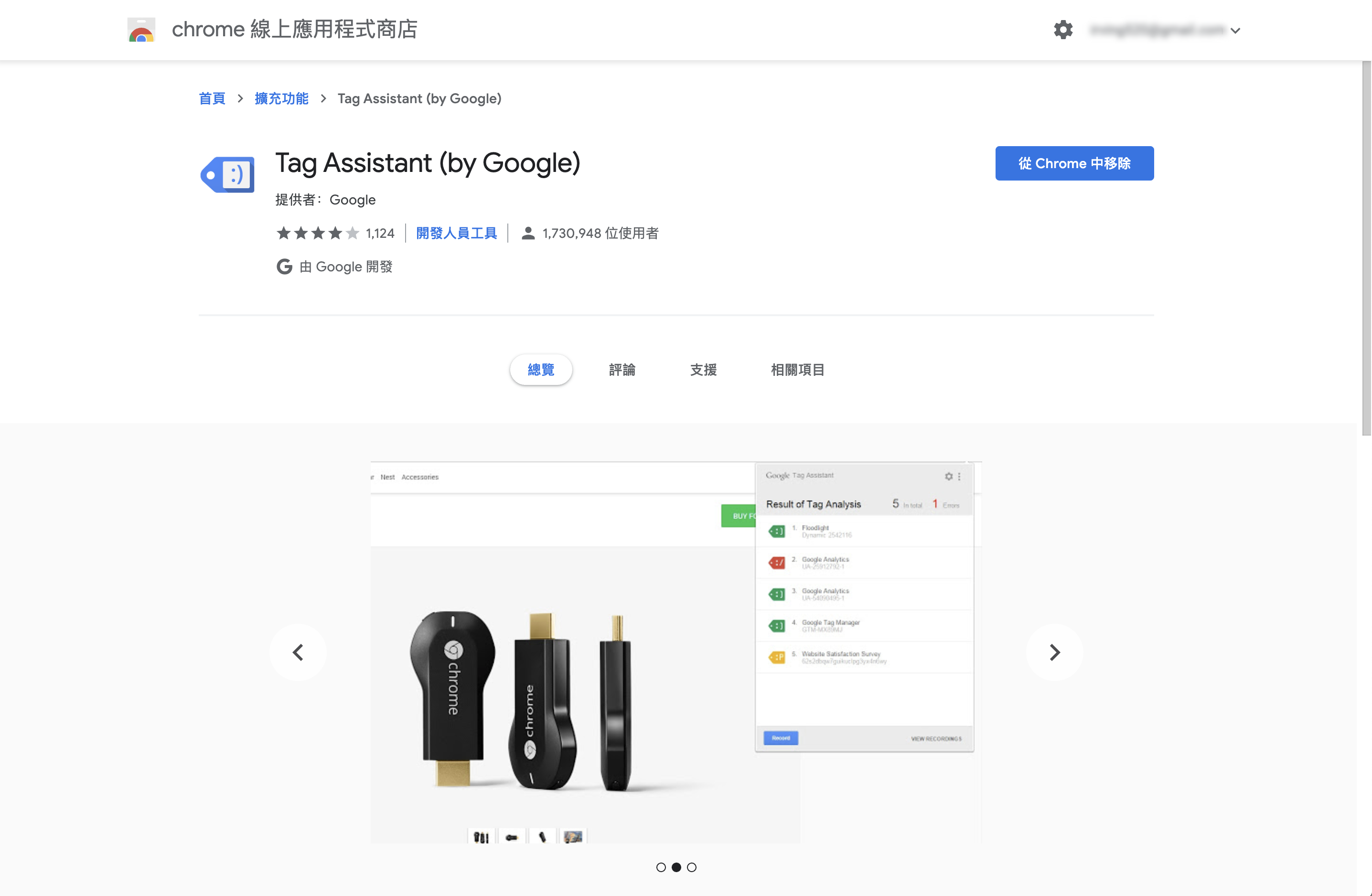 Tag Assistant (by Google)—Google Chrome 瀏覽器外掛