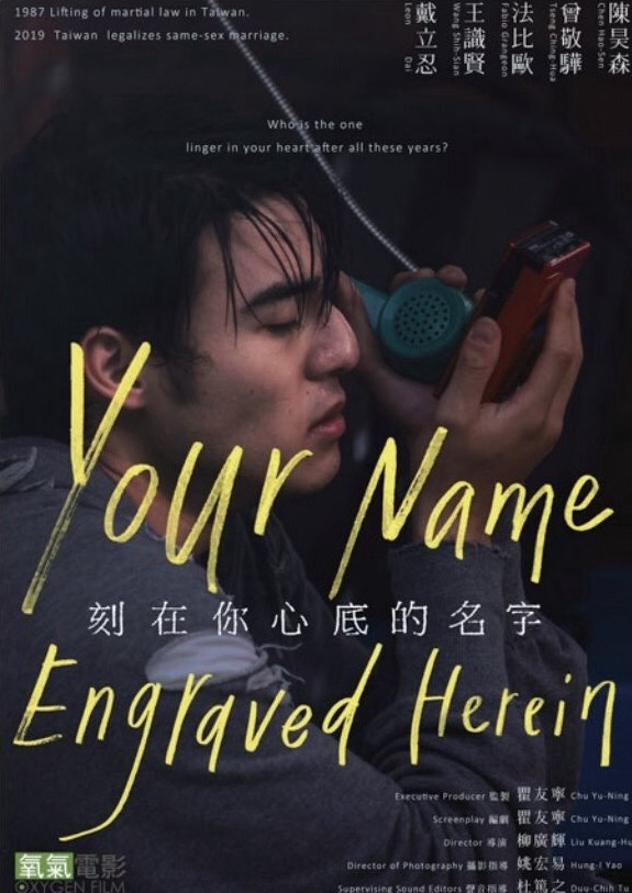 HK]【刻在你心底的名字】▷完整電影版[2020]-[Your Name Engraved Herein]線上看完整版| by Sigit  Purnomo | Nov, 2020 | Medium