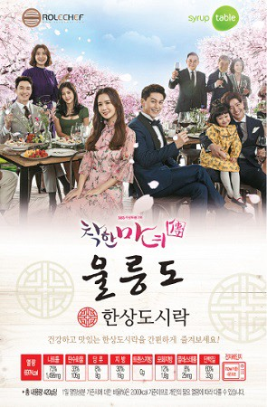 Syrup table, SBS drama 'Good Witch' and Doshirak collaboration