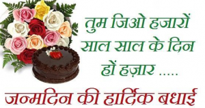 Wondrous Birthday Wishes Hindi Pictures Birthday Wishes In Hindi Images Personalised Birthday Cards Veneteletsinfo