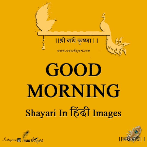 Good Morning Shayari In Hindi Images By Waoshayari Medium