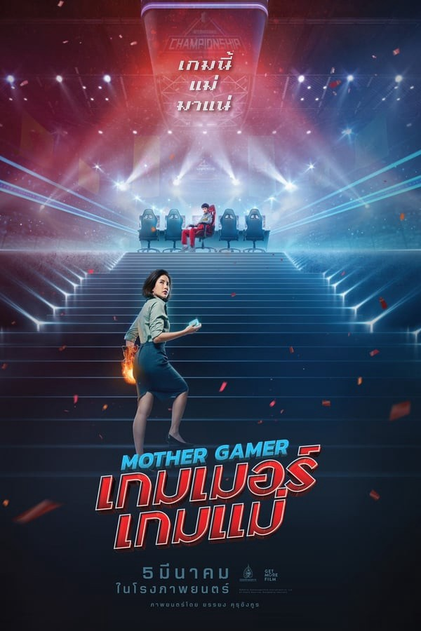 Watch Movies Mother Gamer 2020 Official Full Online