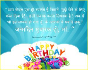Birthday Wishes Hindi Pictures Birthday Wishes In Hindi Images