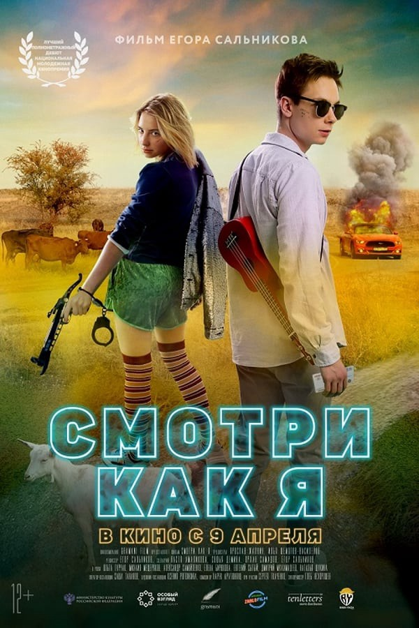 watch you get me movie online free