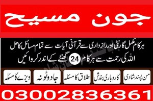 kalay ilm baba ji free in lahore 03002836361,taweez UK,usa