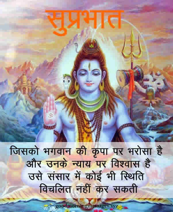 Best 51 Good Morning God Images With Quotes In Hindi By