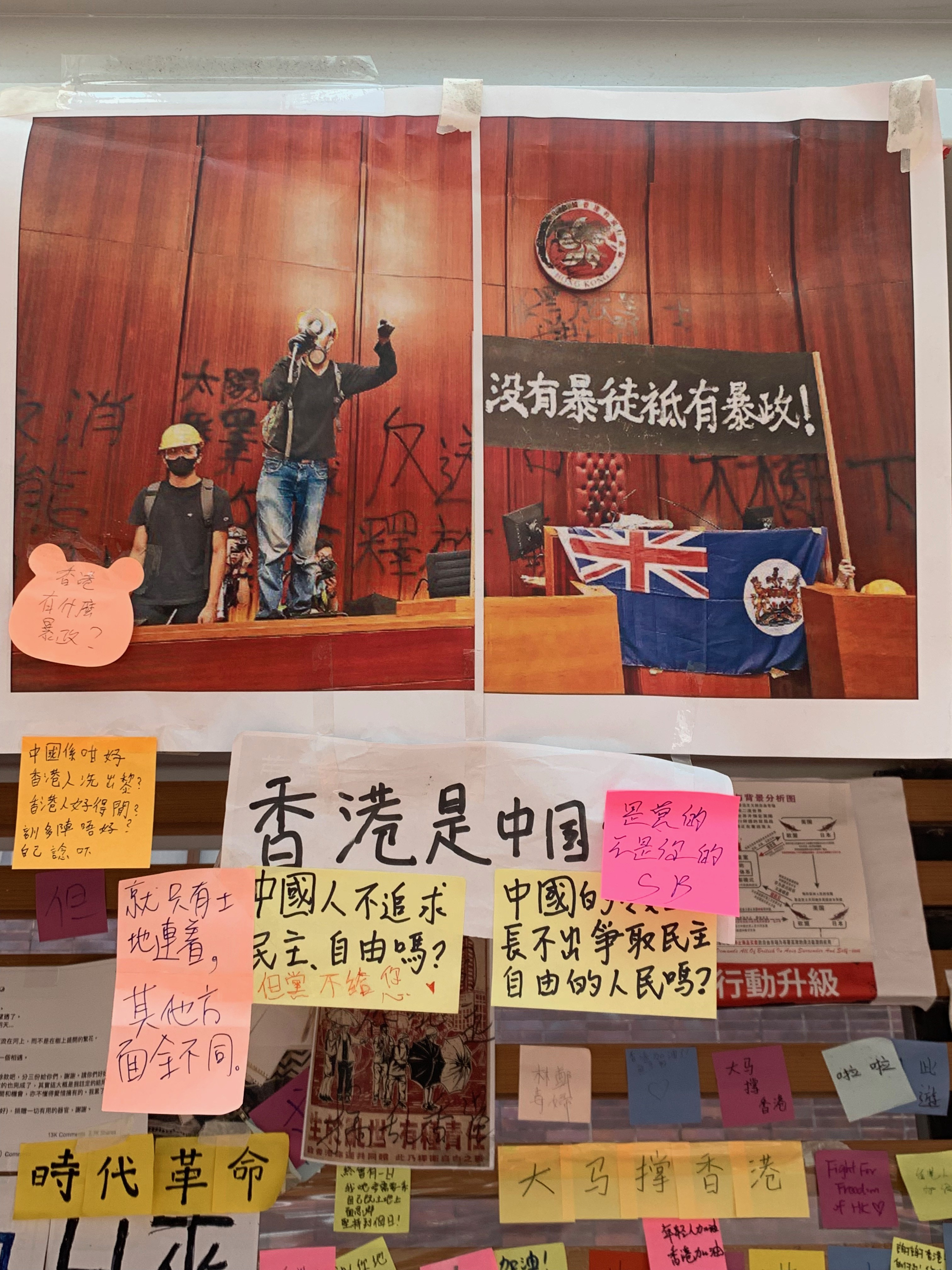 Pictures of LegCo break-in juxtaposed with comments on a Lennon Wall at the University of Hong Kong.