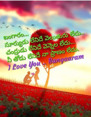 Love Quotes In Telugu With Images Best Telugu Quotes On Love By Fun Mix Medium