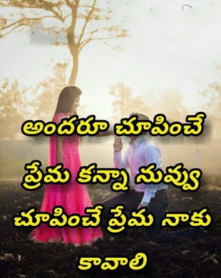 Love Quotes In Telugu With Images — Best Telugu Quotes On Love