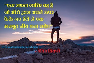 Motivational Quotes In Hindi For Success And Life Quotes Hindi Images By Arvind Prajapati Medium