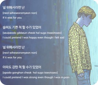 Learn Korean through Kpop Lyrics: 척 하다 — to pretend