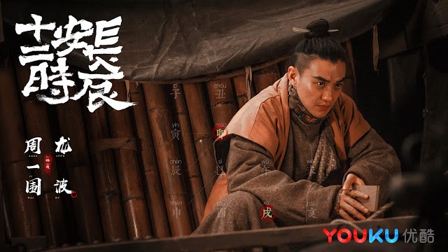The Longest Day In Chang'An Ep 1 [Eng Sub] Drama - angkass