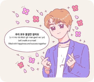 Kpop Slang: 꽃길만 걷자 (Let's walk along the road with flowers)