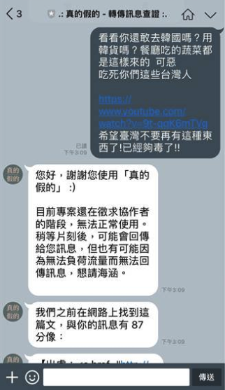 Killing Fake News Dead on Taiwan's Most Popular Messaging App