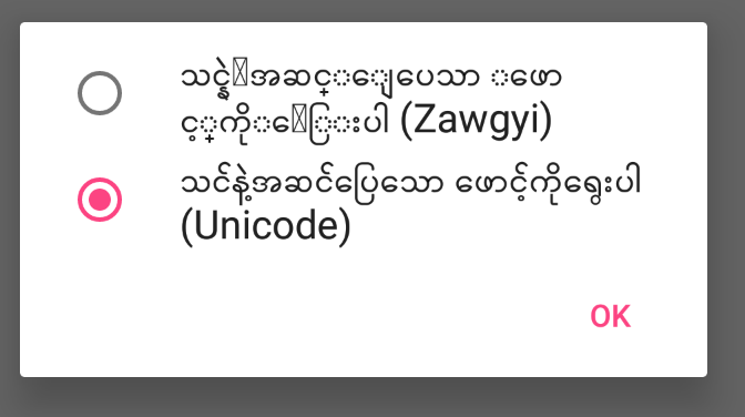 Managing Zawgyi/Unicode in your Android App - Aung Kyaw