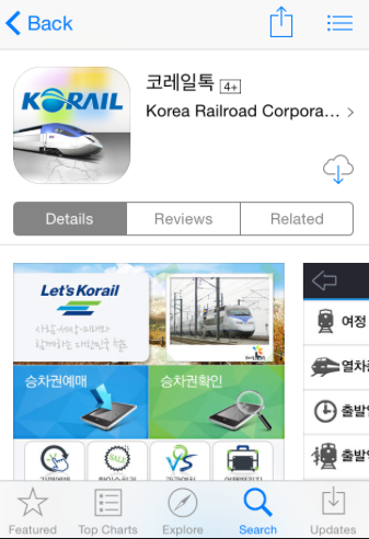 10 Must-Have Smartphone Apps When In Korea - Cityholic Media - Medium