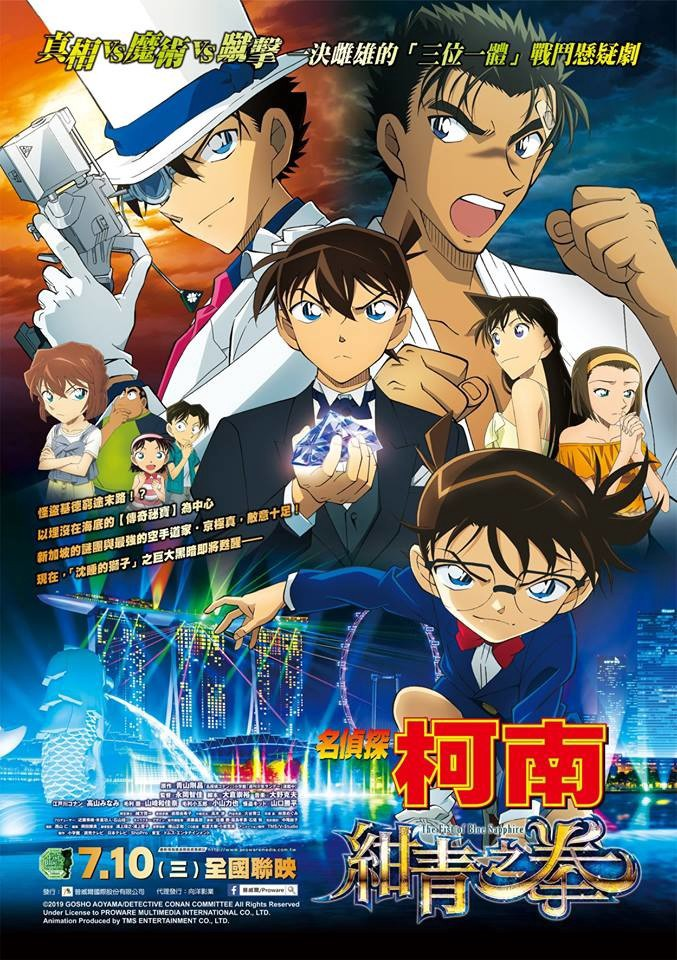 detective conan the fist of blue sapphire watch online free
