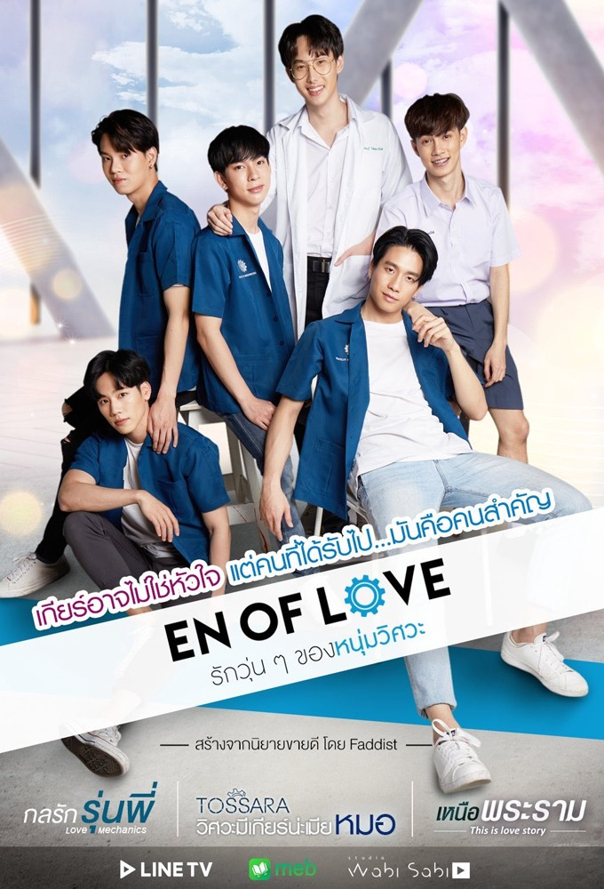 Episode 1 En Of Love This Is Love Story 2020 Ep 1 Eng Sub Bl Thai Drama By Yellow Ducak En Of Love This Is Love Story 2020 Ep1 Eng Sub Bl Online Free Medium