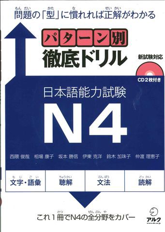 Pass JLPT N4 listening test after 3 month ! - Duy Anh - Medium