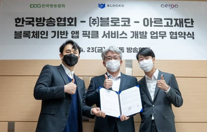 The Korean Broadcaster Association, Blocko, and AERGO signs MOU to build the first of it's kind…