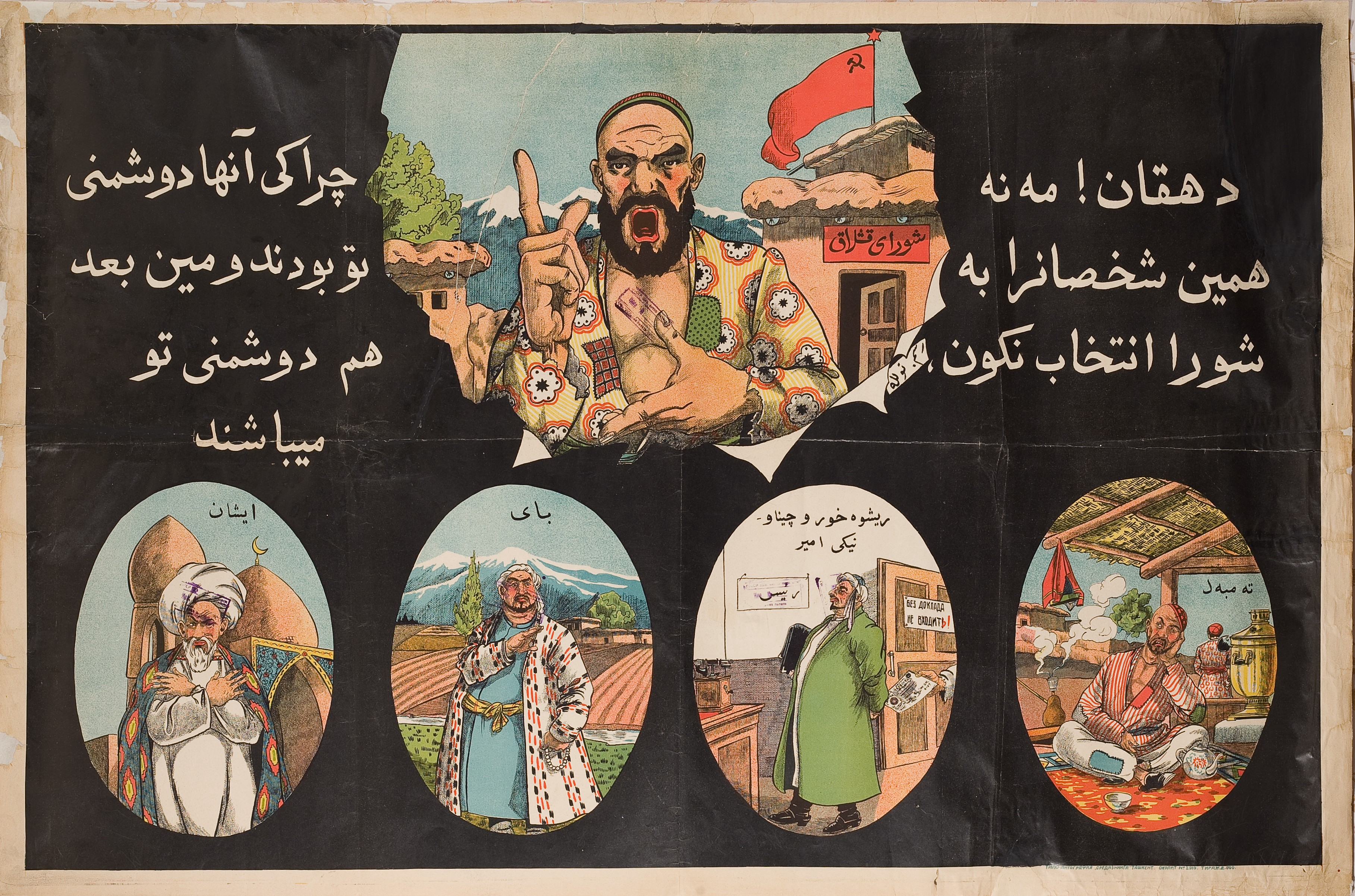 An early Soviet propaganda poster telling peasants not to vote for religious authorities, landlords or capitalists.