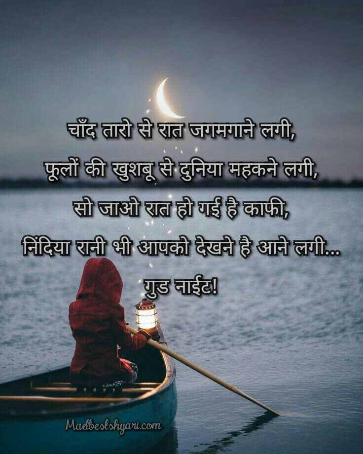 Images For Images Good Good Night Image For Whatsapp Free Download Good Night Hd Images With Love For Whatsapp By Mad Best Shayari Medium