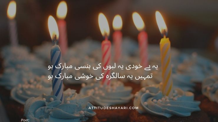 Enjoyable Birthday Poetry In Urdu Attitude Shayari Attitude Shayari Medium Personalised Birthday Cards Paralily Jamesorg